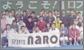 NAROナロ・リゾートカップ