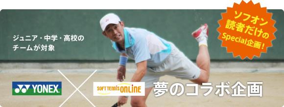 ソフオン 読者だけの Special企画! YONEX × ソフトテニスオンライン 夢のコラボ企画